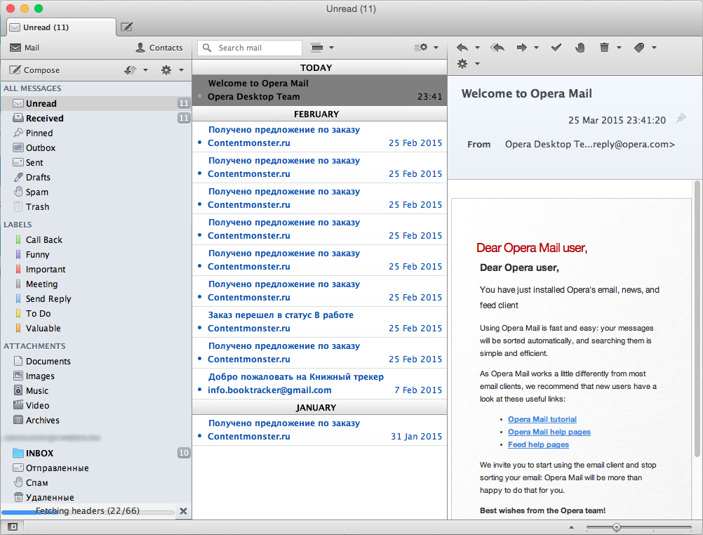 Opera Mail скачать бесплатно на русском для Windows
